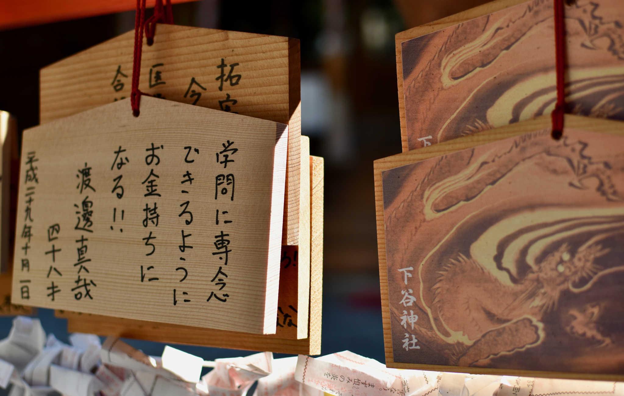 Ema: les plaquettes de vœux japonaises