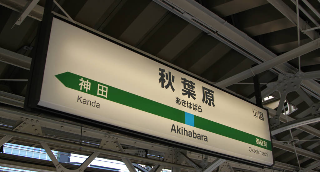 Panneau d'indication en gare de Akihabara