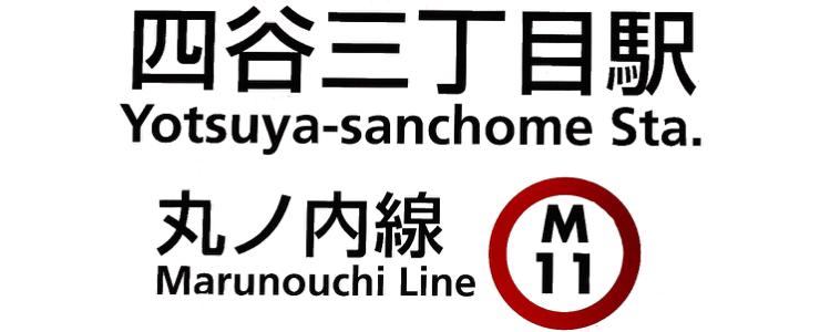 Identification des lignes de métro à Tokyo