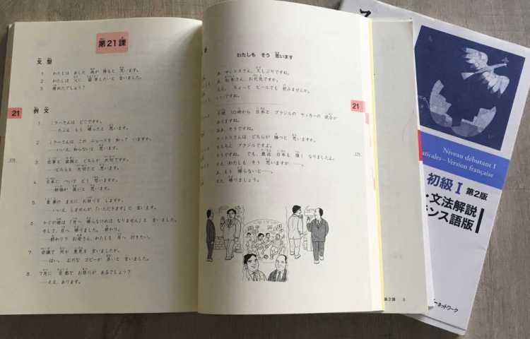 Pourquoi et comment j'ai appris (un peu) le japonais