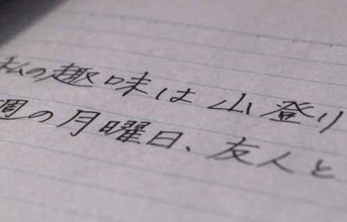 Apprendre à écrire japonais