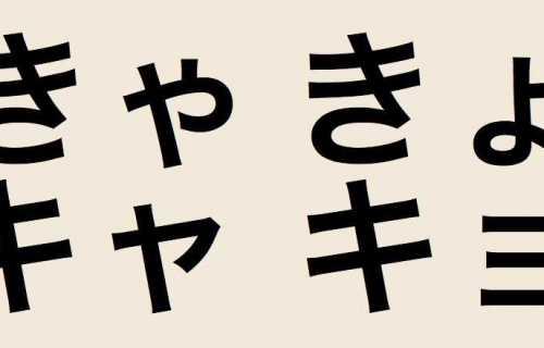 Les combinaisons en hiragana et katakana