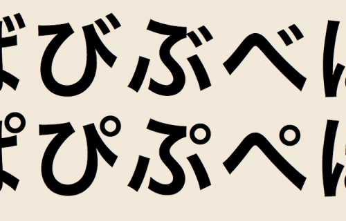 Marques diacritiques : dukuten et handakuten sur les hiragana et katakana