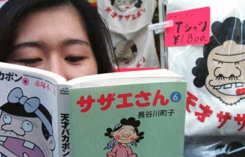Manga et japanimation dans la culture du Japon