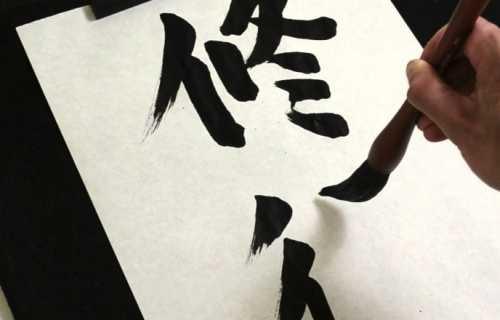 Les origines du système d'écriture japonais