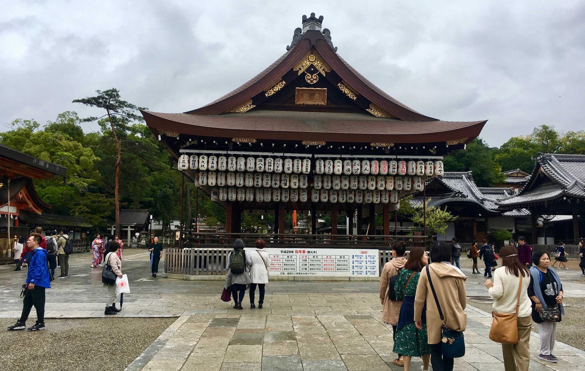 Le sanctuaire Yasaka-jinja et ses dizaines de lanternes qui s'éclairent le soir venu