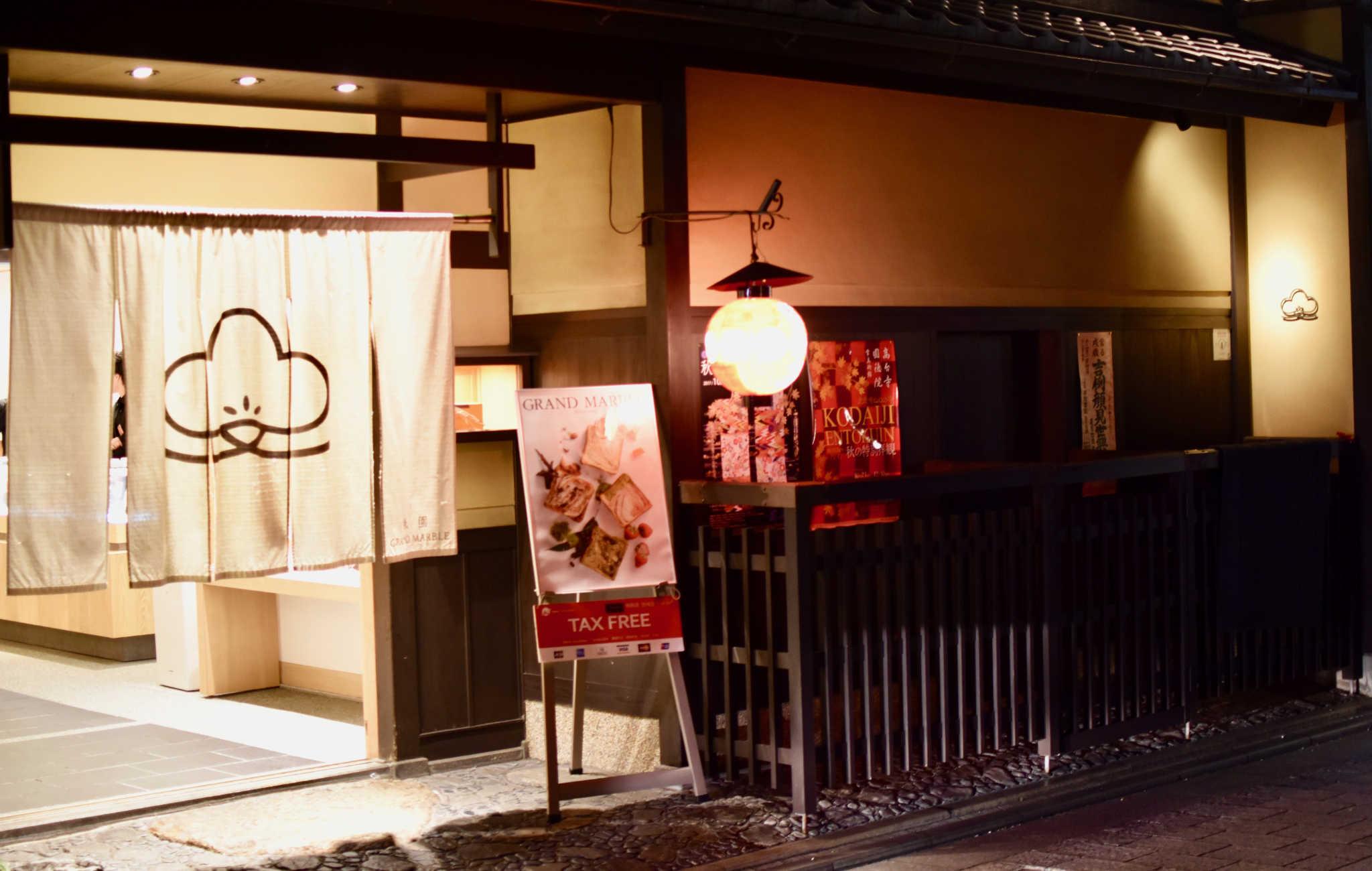 Un des très nombreux restaurants de Hanami-Koji Dori