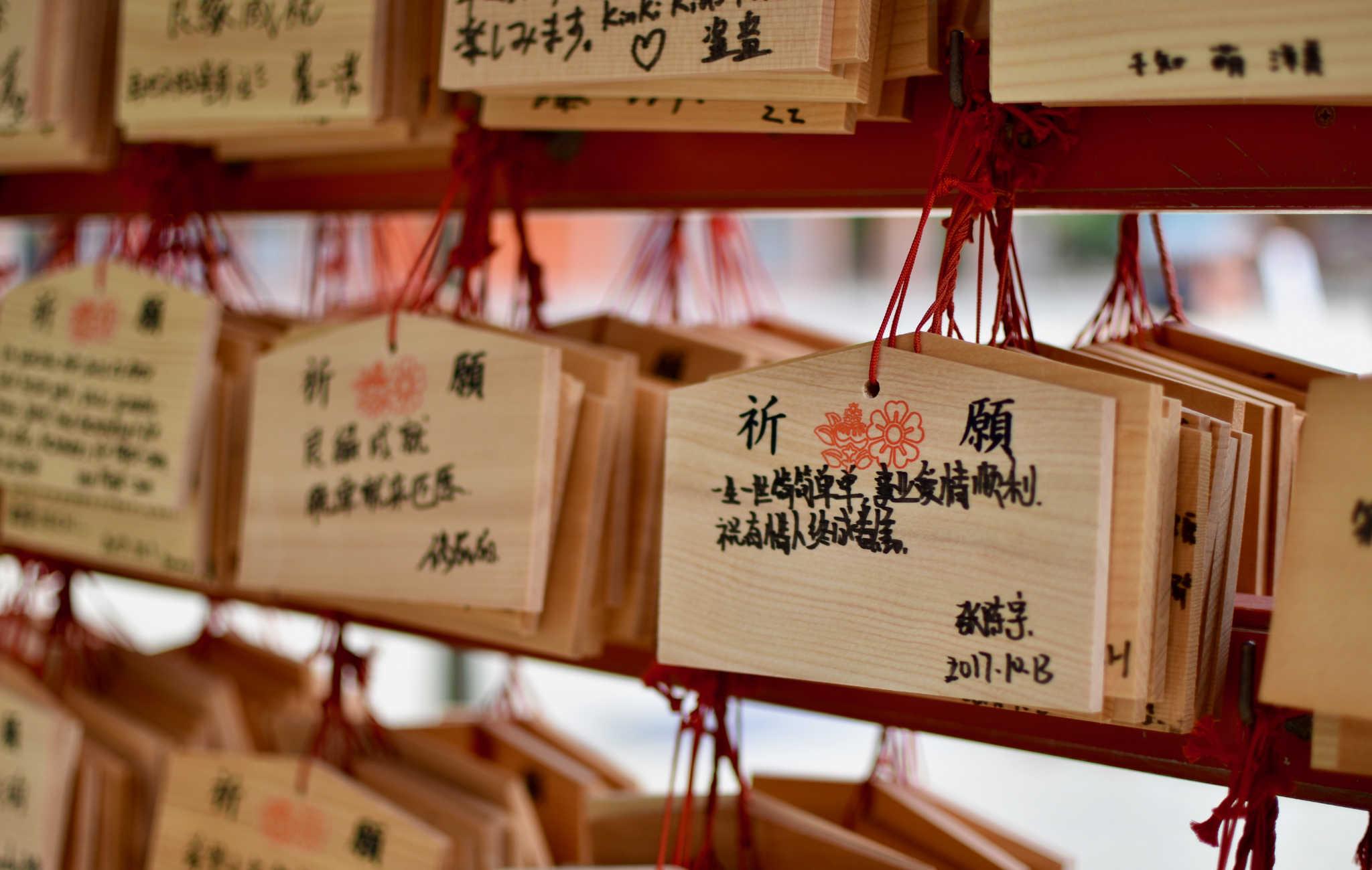 Plaquette de voeux, écrivez votre souhait pour qu'il soit lu par le Kami du sanctuaire