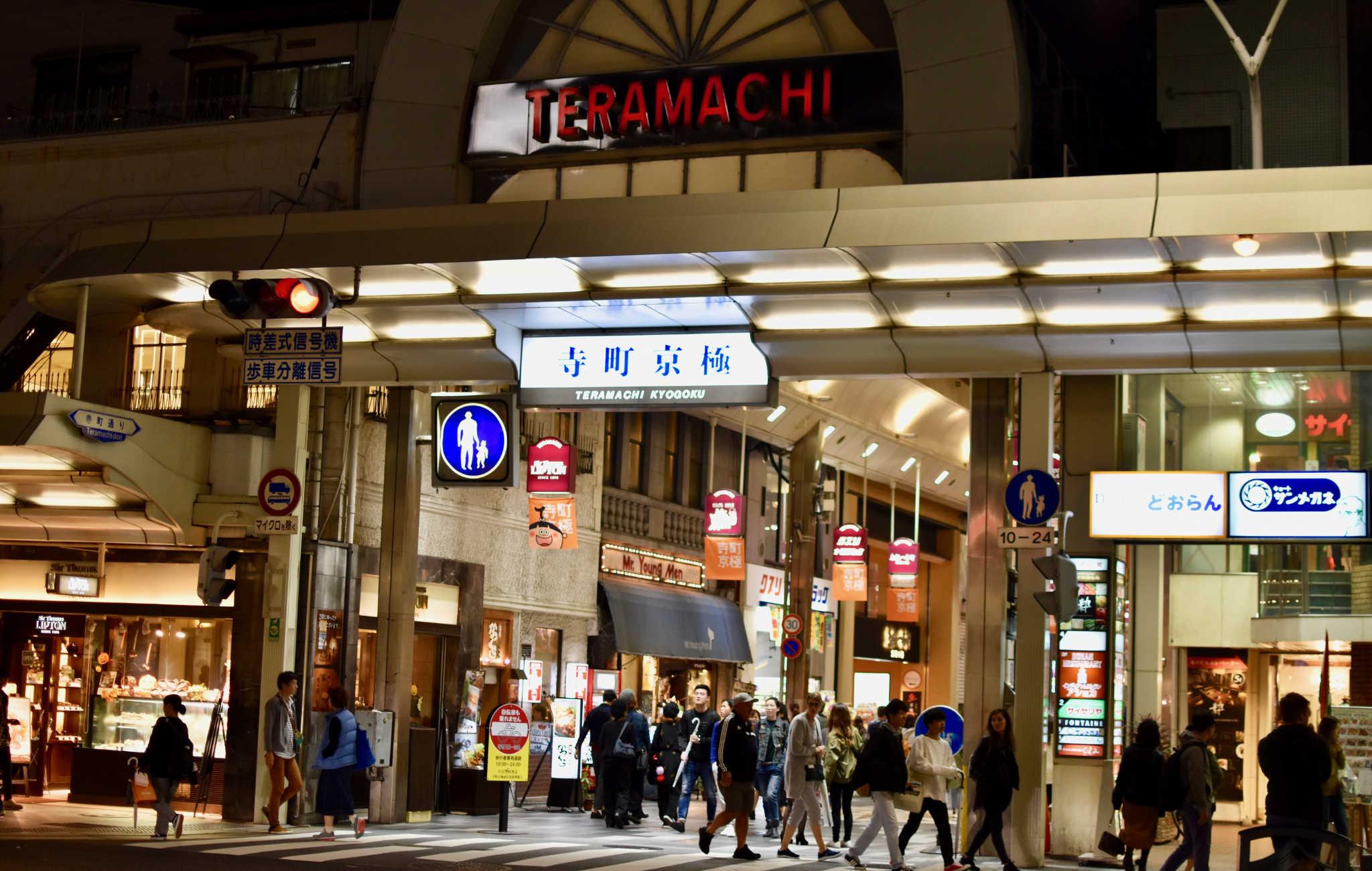 L'engrée de l'arcade commerçante de Teramachi, depuis la Shijo-Dori